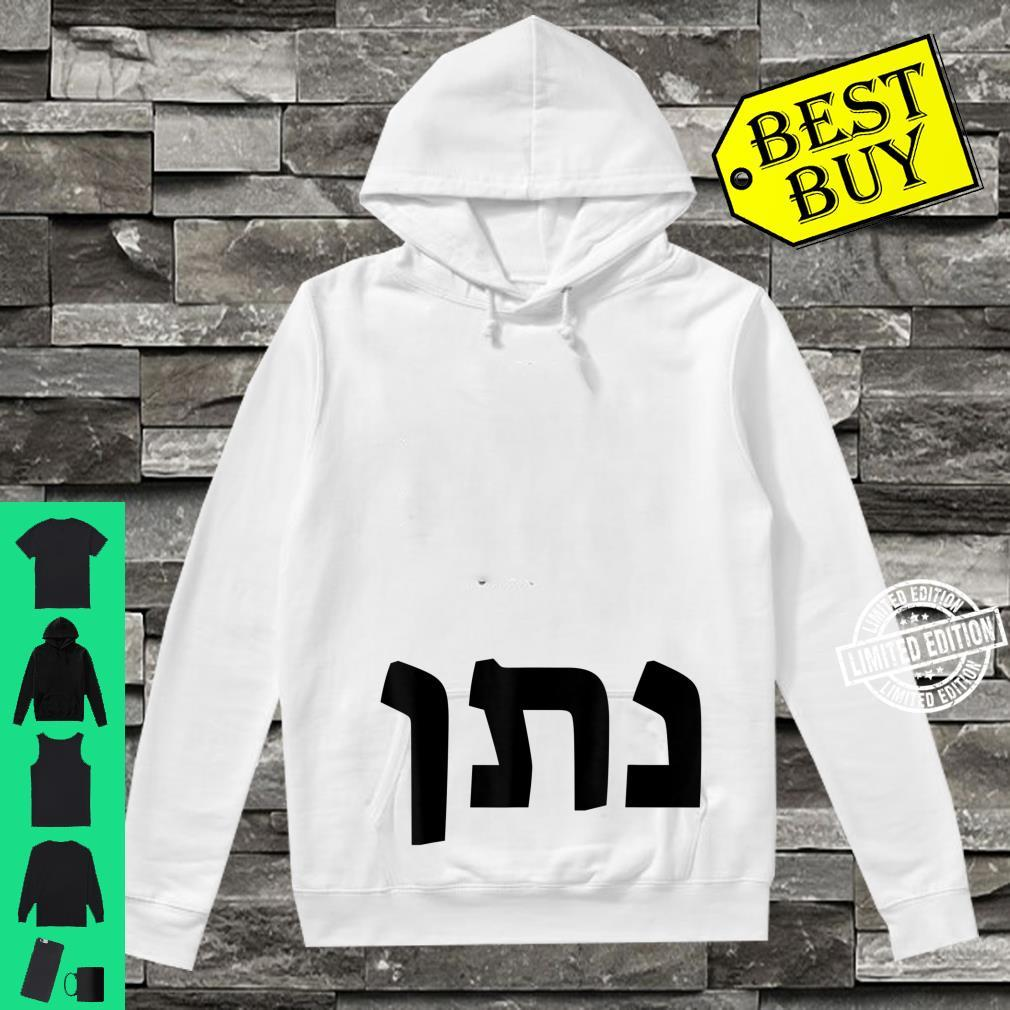Nathan Jewish Name Written in Hebrew Shirt hoodie