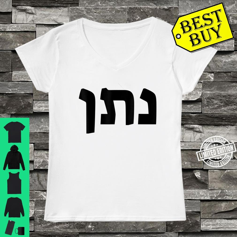 Nathan Jewish Name Written in Hebrew Shirt ladies tee