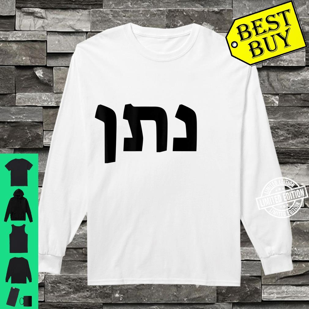 Nathan Jewish Name Written in Hebrew Shirt long sleeved