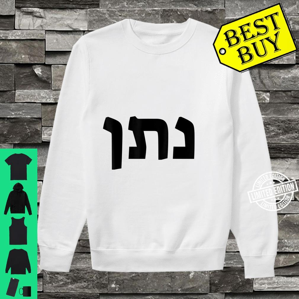 Nathan Jewish Name Written in Hebrew Shirt sweater