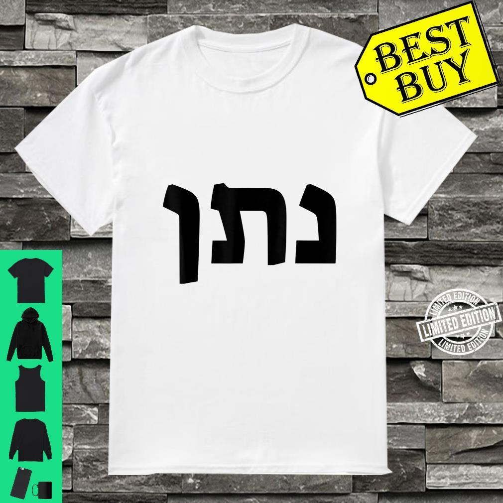 Nathan Jewish Name Written in Hebrew Shirt